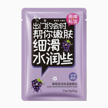 Grapes Moisturizing Beauty Mask by One Spring