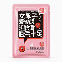 Apple Moisturizing Beauty Mask by One Spring