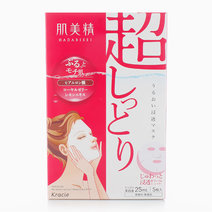 2D Extra Rich Face Mask (5 pcs.) by Kracie