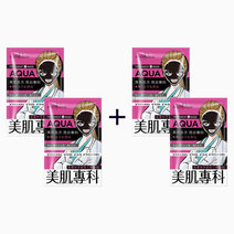 Medibeauty Brightening Black Mask (Buy 2, Take 2) by SEXYLOOK