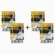 Medibeauty Repairing Black Mask (Buy 2, Take 2) by SEXYLOOK