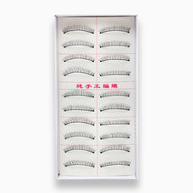 Taiwan Handmade Eyelash Box Set (#216) by PRO STUDIO Beauty Exclusives